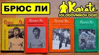 Брюс Ли коллекция книг из 90-х /Bruce Lee rare books from the 90's /джиткундо винчун  кунгфу каратэ