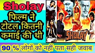 Sholay Movie Box Office Collection ।। 10 Important Questions about Film Industry ।। Do You Know?