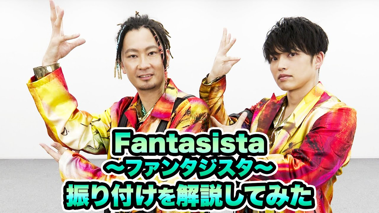 DA PUMP KENZO & TOMO「Fantasista〜ファンタジスタ〜」振り付けを解説してみた