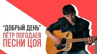 «Добрый день»: Музыкант Петр Погодаев - Концерт по заявкам с песнями Цоя