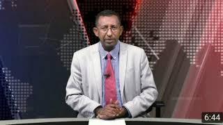 Ethiopia: አሁን የደርሰን በጣም ደስ የምል ሰበር ዜና አለን ዘሬ.SEP..24.2018..