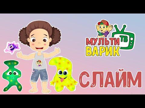 МультиВарик - Слайм (29 серия) | Детские Песенки | 0+