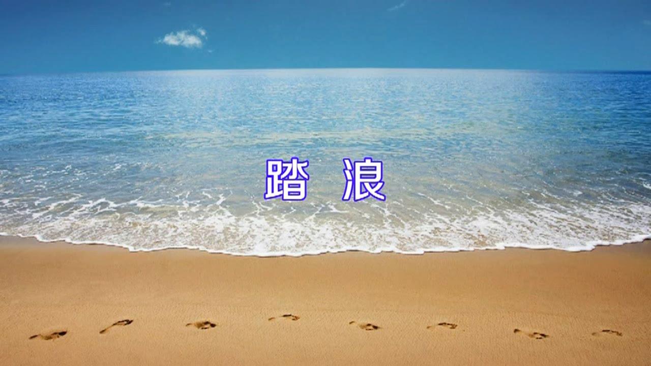 柔力球第四王学军_柔力球,踏浪, 步步高第3套,王学军创编 奥博隆示範 - YouTube