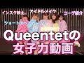 【Queentetの女子力動画】みんなの女子力紹介〜単独公演で流した映像公開〜