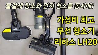 가성비 최고 무선청소기 리뷰! 리하스 무선청소기 LH2…