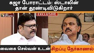 Indru Ivar: கஜா போராட்டம்: ஸ்டாலின் தான் தூண்டிவிடுகிறார் | ADMK Vaigai Selvan Interview | #Gaja