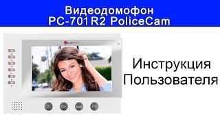 Инструкция пользователя | Видеодомофон PC-701R2 PoliceCam | Ukrdomofon.in.ua(, 2017-01-17T20:26:43.000Z)