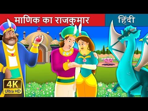 माणिक का राजकुमार | The Ruby Prince Story in Hindi | Kahani | Hindi Fairy Tales