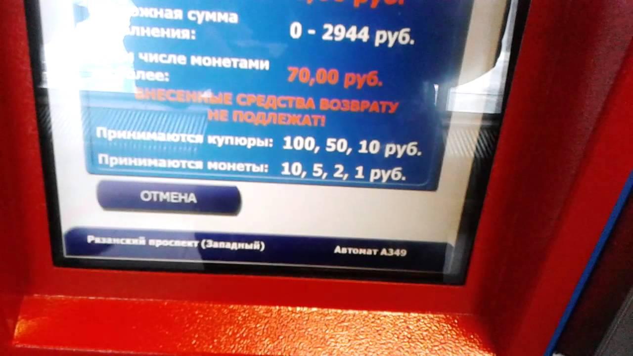 «тро́йка» — пополняемая транспортная карта, используемая для оплаты проезда в общественном транспорте москвы. Введена после изменения системы тарифов на пользование городским транспортом москвы 2 апреля 2013 года.