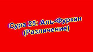 Ахьмад Гулиев Сура 25: Аль-Фуркан (Различение)