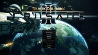 galactic Civilizations III Обзор - обучение
