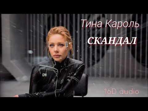 Тина Кароль - Скандал (Премьера 2021) музыка в формате 16D