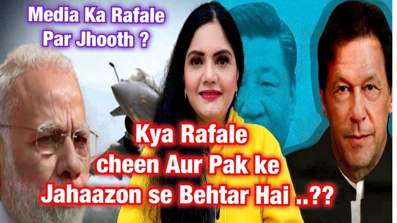 Kya Rafale Cheen Aur Pak Ke Jahaazon Se Behtar Hai..?