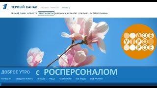 """Летняя работа для студентов и молодежи. """"Доброе утро"""", 1 канал Россия. Росперсонал"""