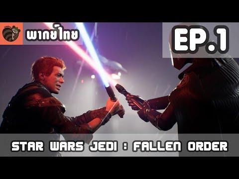 [พากย์ไทย] Star Wars Jedi : Fallen Order EP.1 เริ่มออกเดินทาง