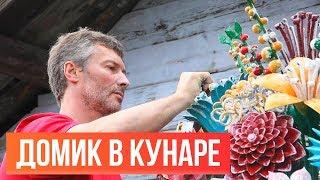 Неизвестная Россия | Ройзман