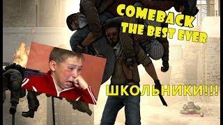 (CS:GO) РУССКИЙ КОМБЕК ИЛИ НЫТИКИ ШКОЛЬНИКИ!!!