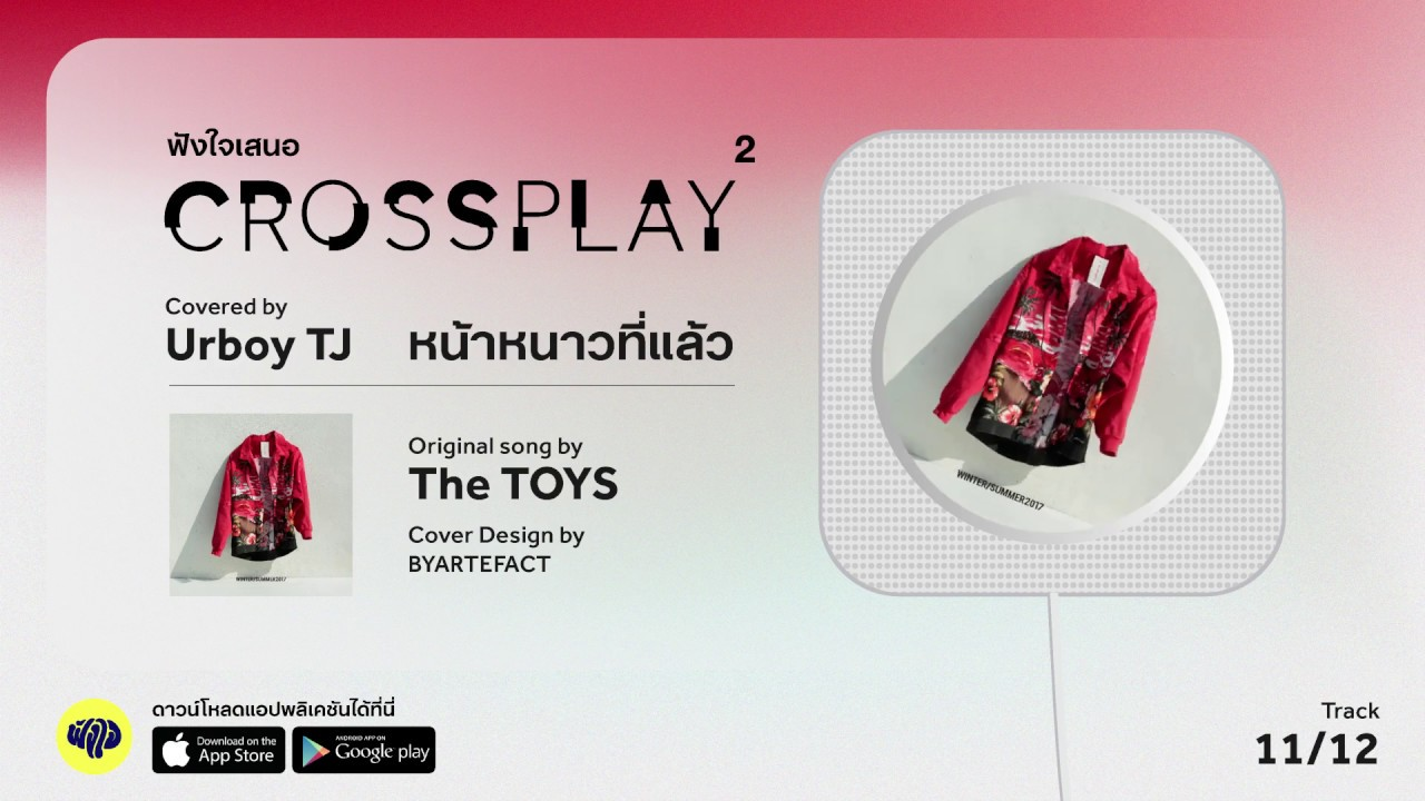 หน้าหนาวที่แล้ว (Original by The TOYS) - UrboyTJ | Fungjai Crossplay 2
