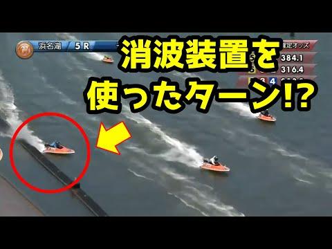 【競艇・ボートレース】消波装置を使ったターン!?