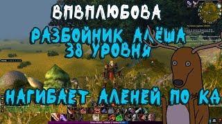 World of Warcraft Classic. Разбойник Алёша 38 уровня в Нагорье Арати. 17 часть.