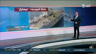 تقرير| أبرز صفقات القوات البحرية المصرية