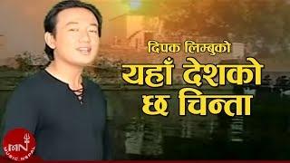 Yeha deshko cha chinta By Deepak Limbu