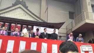 2016.2.3 福岡 櫛田神社節分大祭に歌舞伎俳優中村獅童が来ました! 高島...
