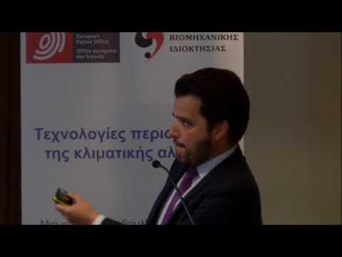 Συνέδριο «Τεχνολογίες Περιορισμού της Κλιματικής Αλλαγής», 21 &  22 Σεπτεμβρίου 2017