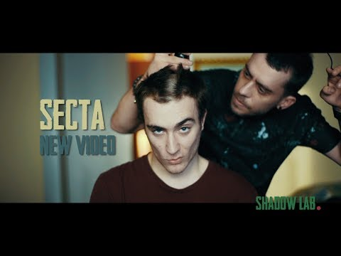 СЕКТА - А/Б  (Официално Видео) + Лирика