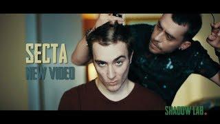 СЕКТА - А/Б  (Официално Видео) prod. N.Kotich + Лирика
