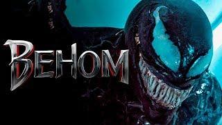 Фильм Веном / Venom 2018 Русский трейлер