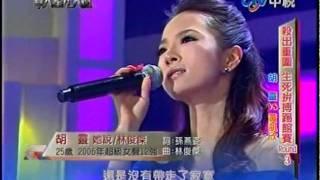 華人星光大道 20111127 pt.4/19 胡靈-她說