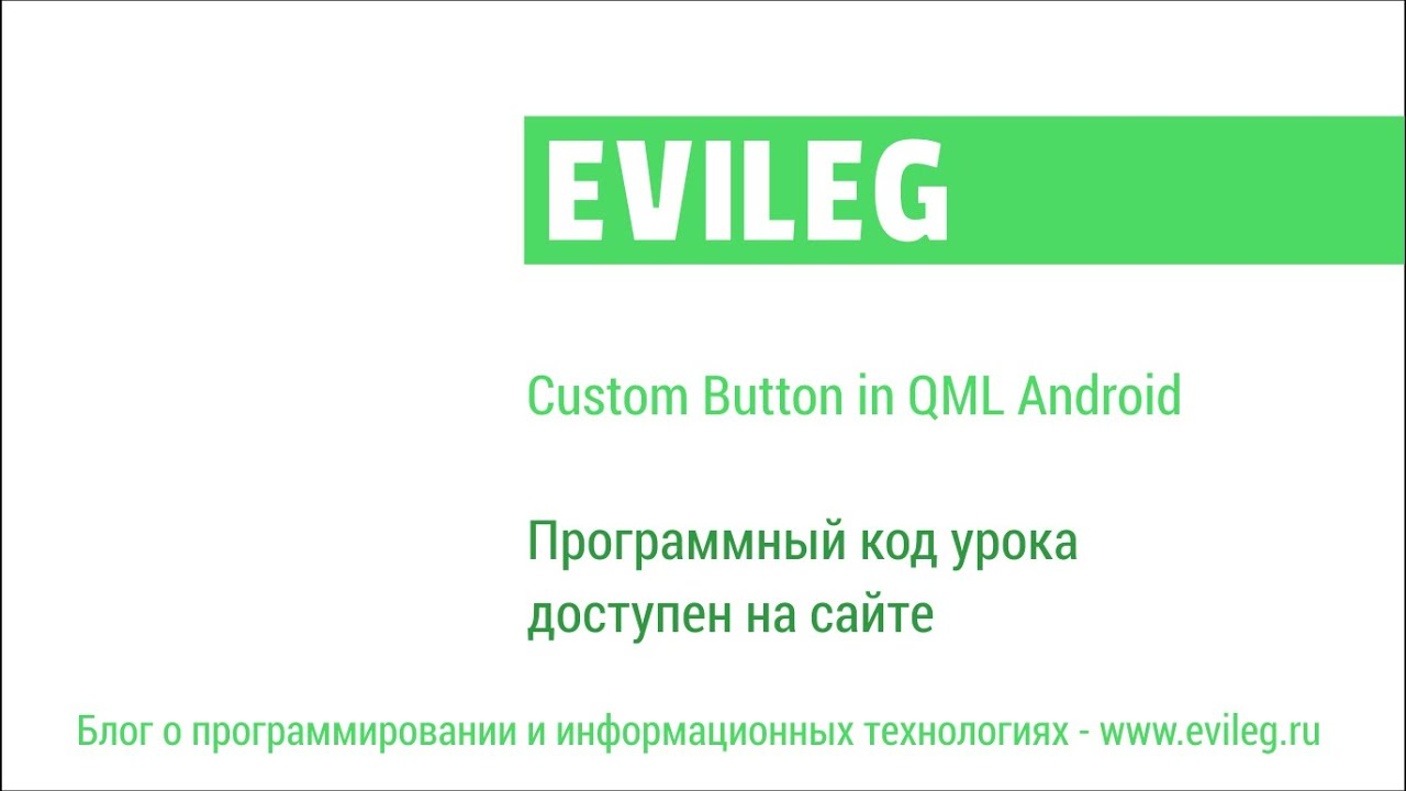 QML - Lesson 002  Custom Button in QML Android