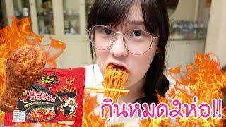 แอบกินมาม่าเผ็ดไก่ทอดx2 ตอนเที่ยงคืน!! | Meijimill