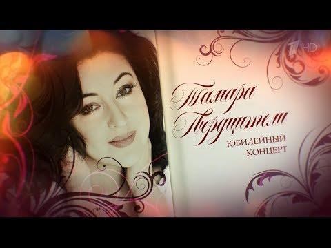 Юбилейный бенефис Тамары Гвердцители в Кремле.