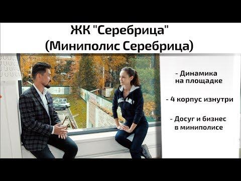 Обзор Миниполиса Серебрица в Красногорске. Динамика строительства, интервью. Квартирный Контроль