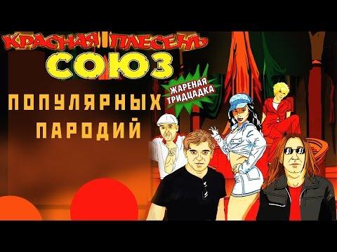 Красная плесень - Союз популярных пародий. Жареная тридцатка (Альбом 2007)
