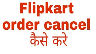 How to cancel product an order on Flipkart andorid mobile app/ how to flipkart order cancel