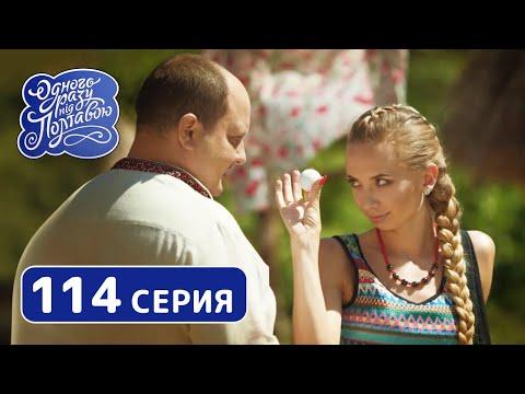 Однажды под Полтавой. Мяч - 7 сезон, 114 серия | Комедийный сериал 2019