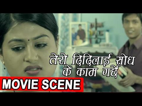 तेरो दिदी लाई सोध के काम गर्छे | Movie Scene | LAZZA | लज्जा