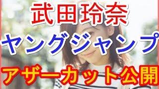 【関連動画】 飯豊まりえ&武田玲奈、W主演ドラマの見どころは入浴シー...