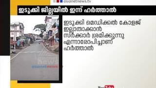 UDF Hartal at Idukki Today | ഇടുക്കിയില് ഇന്ന് യുഡിഎഫ് ഹര്ത്താല്
