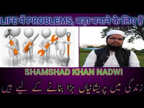 Life men Problem hame bada bnane ke liye aati hain, by shamshad Khan Nadwi