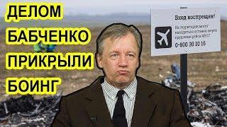 НОВЫЙ ПОВОРОТ В ДЕЛЕ СБИТОГО БОИНГА / Аарне Веедла