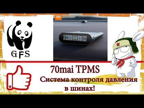 70MAI TPMS. Система контроля давления в шинах от краудфаундинга Сяоми.