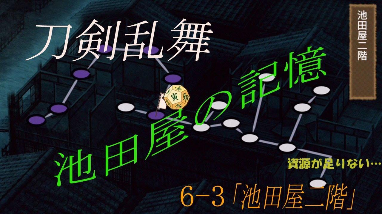 【刀剣亂舞】短刀が大活躍!6-3「池田屋の記憶~池田屋ニ階~」を ...
