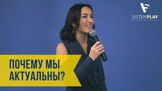 Почему мы актуальны UDS Game  Ирина Строкова