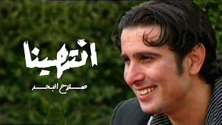 صلاح البحر - انتهينا ( 2003 )   فيديو كليب