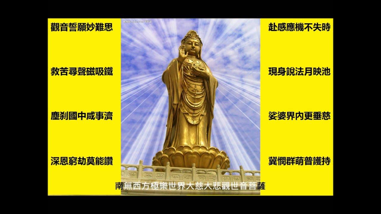 妙法蓮華經觀世音菩薩普門品(女眾師父唱誦) - YouTube