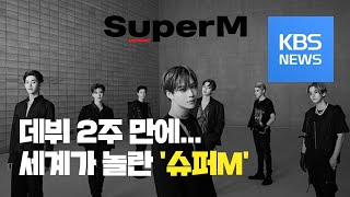 [문화광장] 'K팝 어벤져스' 슈퍼 M, 빌보드 '아티…